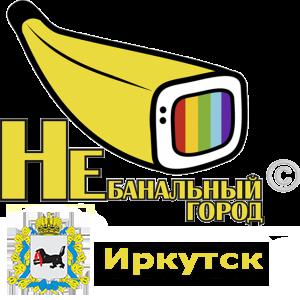 Небанальный Иркутск